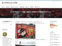 2016年9月25日 カープ観戦(倉選手&廣瀬選手の引退試合の予定でした)