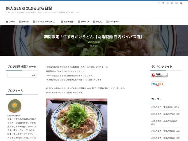 期間限定!牛すきかけうどん【丸亀製麺 石内バイパス店】