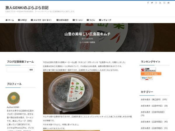 山豊の美味しい広島菜キムチ