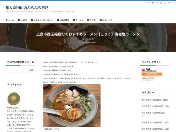 広島市西区福島町でおすすめラーメン【こりく】海老塩ラーメン