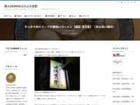 すっきり魚介スープが美味いラーメン【麺匠 清兵衛】(埼玉県川越市)
