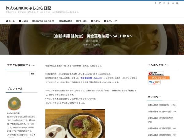 【創新柳麺 健美堂】 黄金藻塩拉麺~SACHIKA~