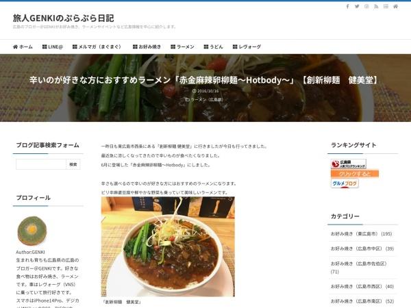 辛いのが好きな方におすすめラーメン「赤金麻辣卵柳麺~Hotbody~」【創新柳麺 健美堂】