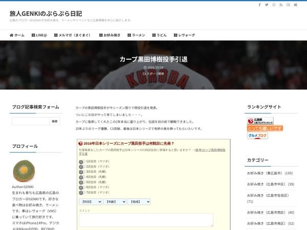 カープ黒田博樹投手引退
