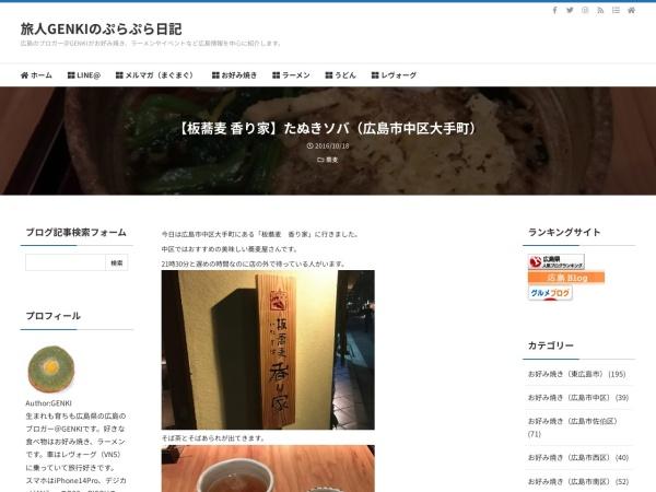 【板蕎麦 香り家】たぬきソバ(広島市中区大手町)