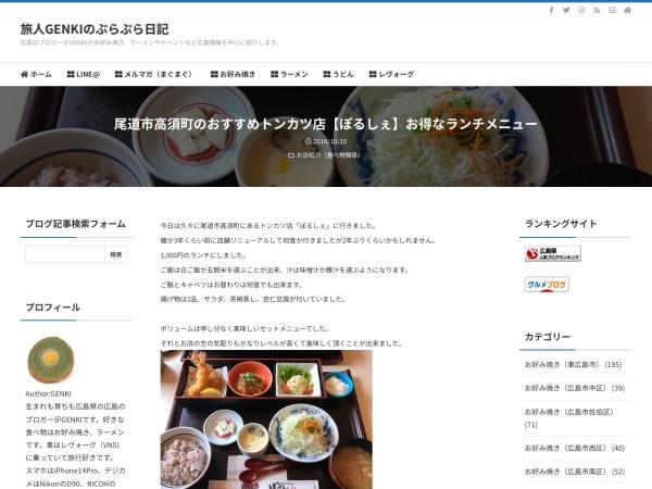 尾道市高須町のおすすめトンカツ店【ぽるしぇ】お得なランチメニュー