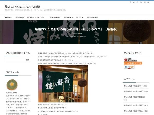 姫路おでんとお好み焼きの美味い店【きゃべつ】(姫路市)