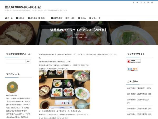 淡路島のハイウェイオアシス【みけ家】