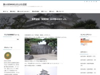 世界遺産【姫路城】天守閣は白かった。