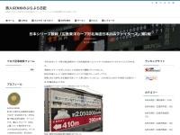 日本シリーズ観戦「広島東洋カープ対北海道日本ハムファイターズ」第2戦