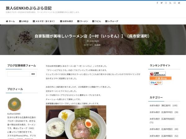自家製麺が美味しいラーメン店【一村(いっそん)】(呉市安浦町)
