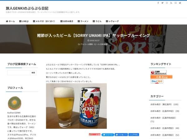 鰹節が入ったビール【SORRY UMAMI IPA】ヤッホーブルーイング