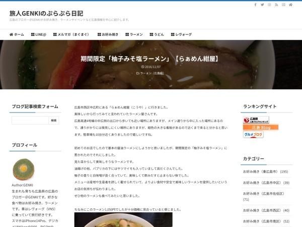 期間限定「柚子みそ塩ラーメン」【らぁめん紺屋】
