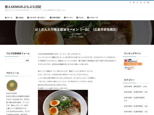 ばくだん入り味玉醤油ラーメン【一白】(広島市安佐南区)
