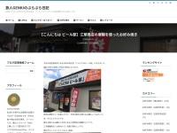 【こんにちは ビール部】江草商店の唐麺を使ったお好み焼き