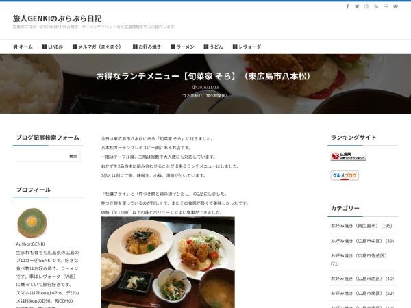 お得なランチメニュー【旬菜家 そら】(東広島市八本松)
