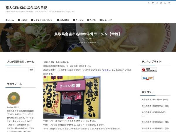 鳥取県倉吉市名物の牛骨ラーメン【幸雅】