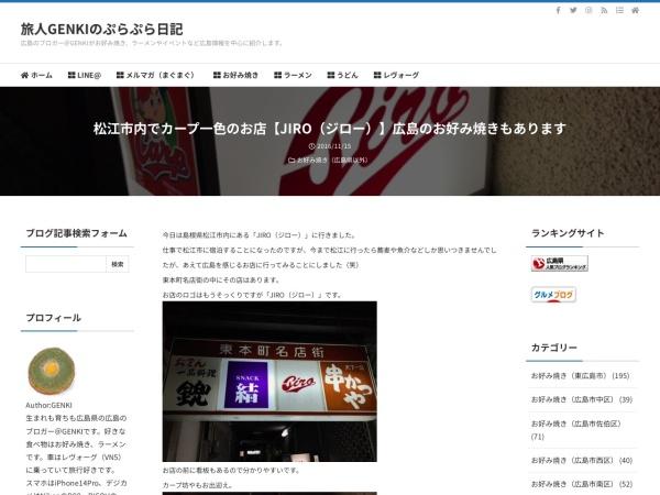 松江市内でカープ一色のお店【JIRO(ジロー)】広島のお好み焼きもあります