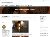 松江市内にあるお洒落な蕎麦屋【そば遊山】