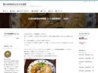 広島牡蠣藻塩檸檬麺【くれ星製麺屋】(呉市)