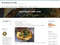 江草商店の唐麺使用三次唐麺焼【宝来屋】