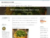 段原の永斗麺の中に出来たお好み焼き店【鉄板ゴット GEN-ZO】