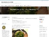 JR新大阪駅内にある【らーめん しおじ】京都九条ねぎラーメン