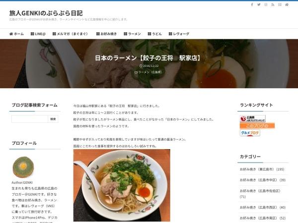 日本のラーメン【餃子の王将 駅家店】
