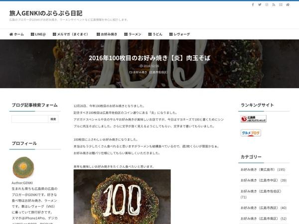 2016年100枚目のお好み焼き【炎】肉玉そば