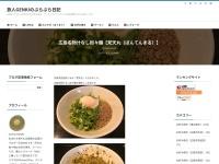 広島名物汁なし担々麺【梵天丸(ぼんてんまる)】