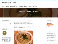 豚骨ラーメン【幸楽苑 広島八木店】