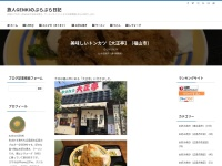 美味しいトンカツ【大正亭】(福山市)