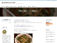 美味しい尾道ラーメン【麺屋菜心】