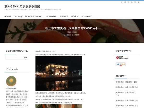 松江市で雪見酒【大衆割烹 なわのれん】