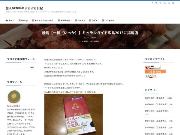 焼鳥【一和(いっか)】ミュランガイド広島2013に掲載店