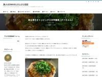 餅&青ネギトッピング三次辛麺焼【ナベちゃん】