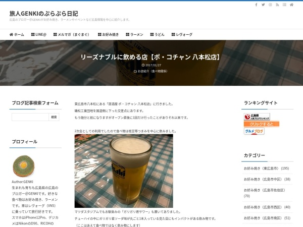 リーズナブルに飲める店【ポ・コチャン 八本松店】