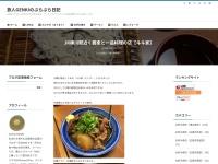 JR横川駅近く蕎麦と一品料理の店【斗斗家】