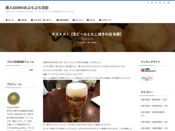 オススメ!【生ビールとたこ焼きの店 佐藤】