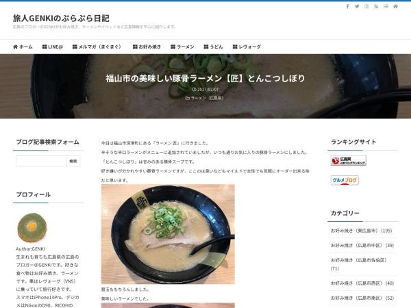 福山市の美味しい豚骨ラーメン【匠】とんこつしぼり