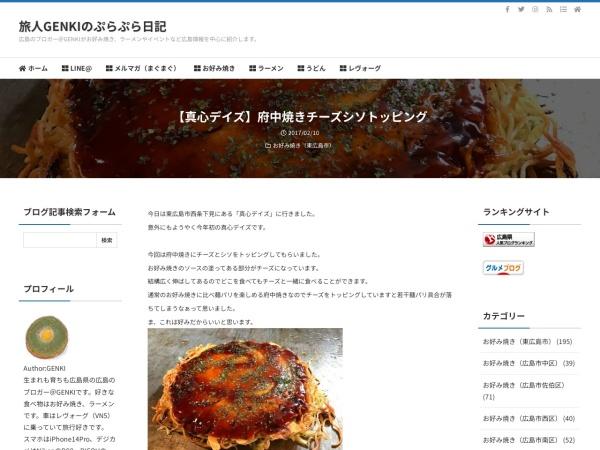 【真心デイズ】府中焼きチーズシソトッピング