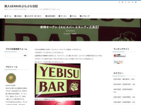 新規オープン【エビスバー エキシティ広島店】