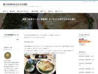 再訪【宮島ラーメン 安芸侍】オープン2ヶ月でさらなる進化