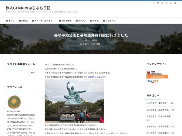 長崎平和公園と長崎原爆資料館に行きました