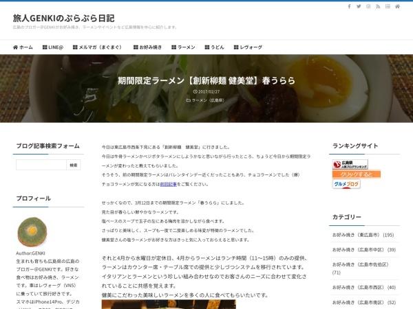 期間限定ラーメン【創新柳麺 健美堂】春うらら