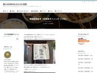 愛媛県西条市【旬菜串ダイニング つづみ】