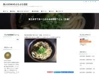 東広島市で食べられる本格讃岐うどん【玉屋】