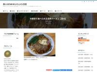 井原市で食べられる笠岡ラーメン【笠北】