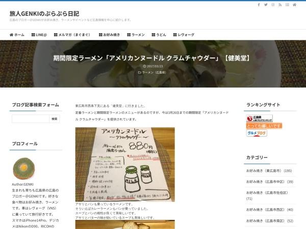 期間限定ラーメン「アメリカンヌードル クラムチャウダー」【健美堂】