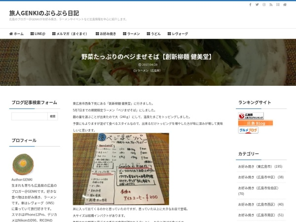 野菜たっぷりのベジまぜそば【創新柳麺 健美堂】